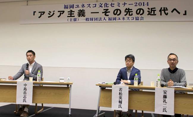 福岡ユネスコ文化セミナー「アジア主義―その先の近代へ」