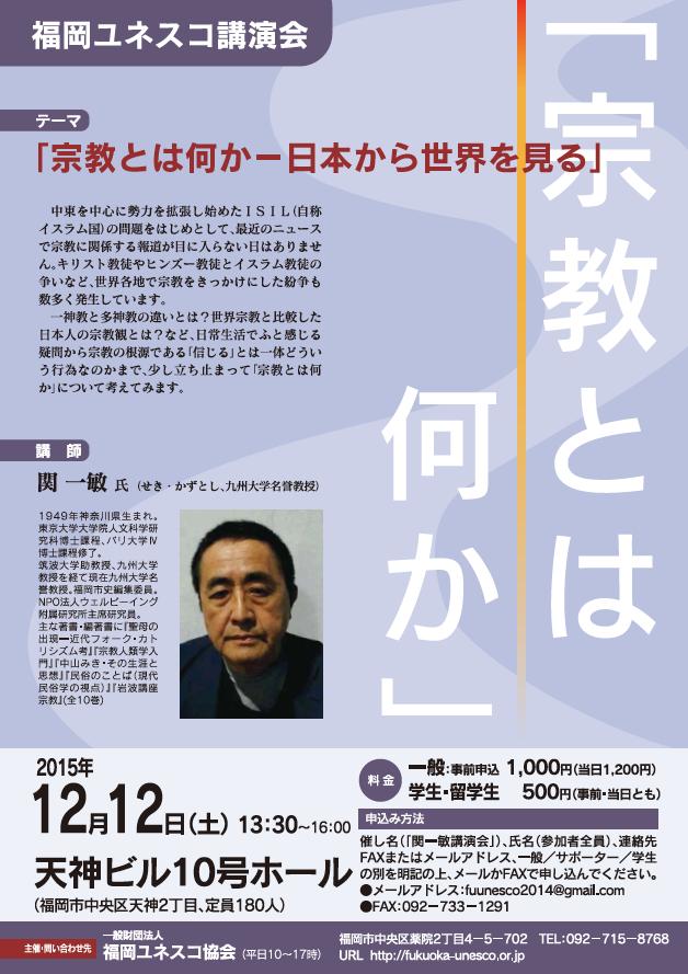 福岡ユネスコ講演会「宗教とは何か —日本から世界を見る」(講師・関 一敏)