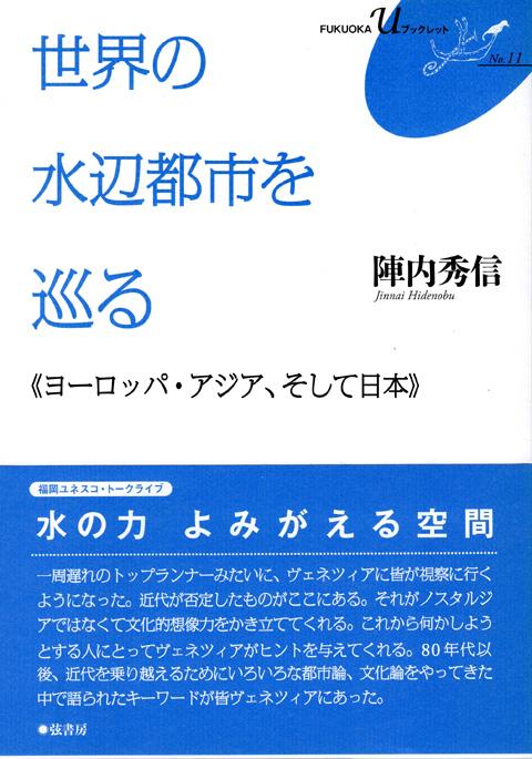 福岡ユネスコ・トークライブ 『世界の水辺都市を巡る 《ヨーロッパ・アジア、そして日本》』