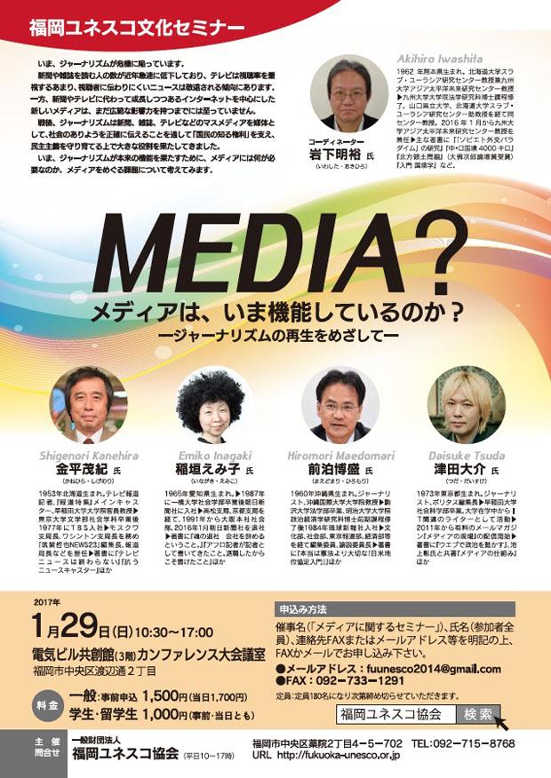 福岡ユネスコ文化セミナー「メディアは、いま機能しているのか?」