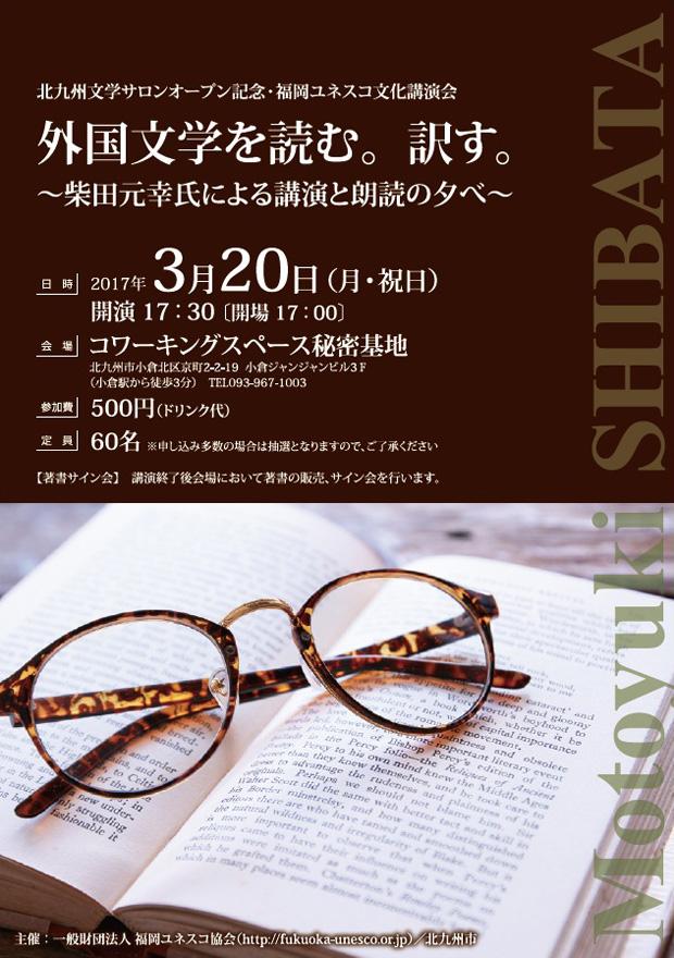 福岡ユネスコ文化講演会「外国文学を読む。訳す。~柴田元幸氏による講演と朗読の夕べ~」