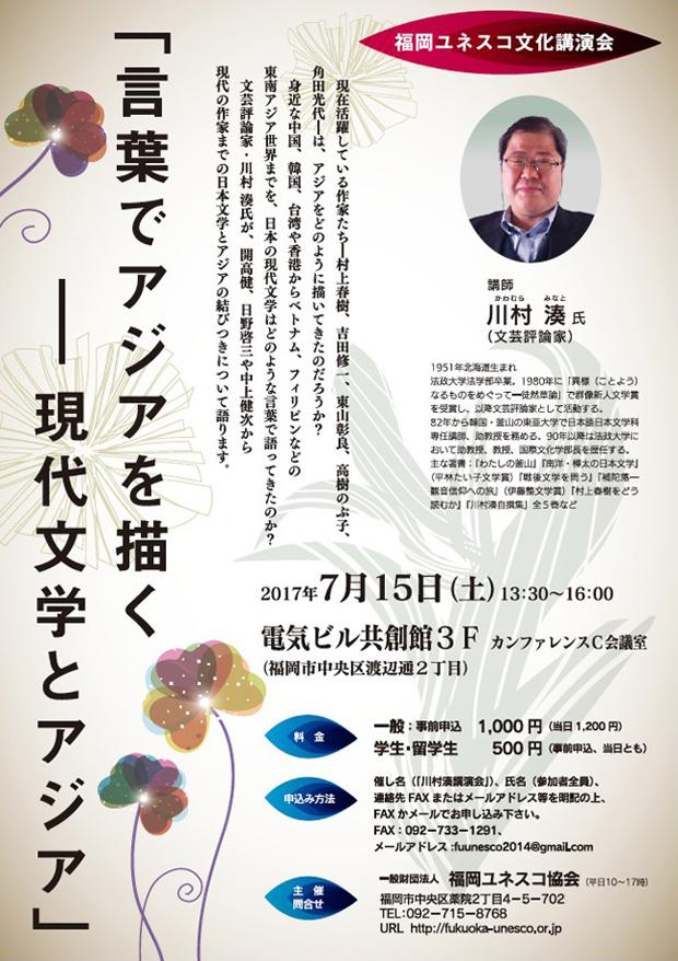 福岡ユネスコ文化講演会 言葉でアジアを描く―現代文学とアジア