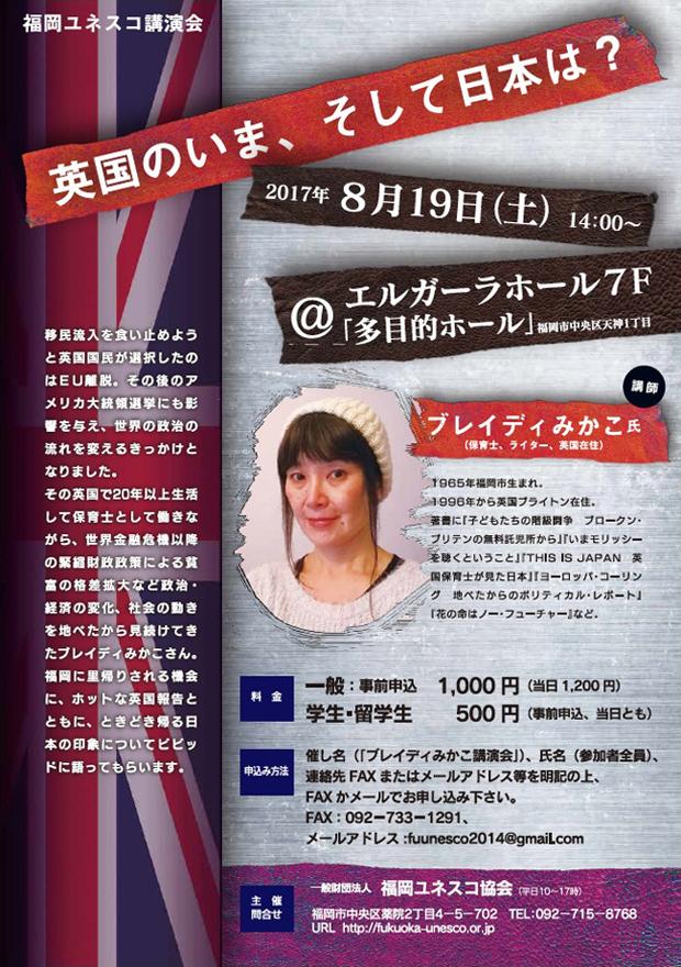 福岡ユネスコ講演会 英国のいま、そして日本は?