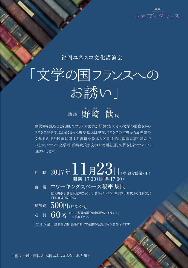 福岡ユネスコ文化講演会「文学の国フランスへのお誘い」チラシ表