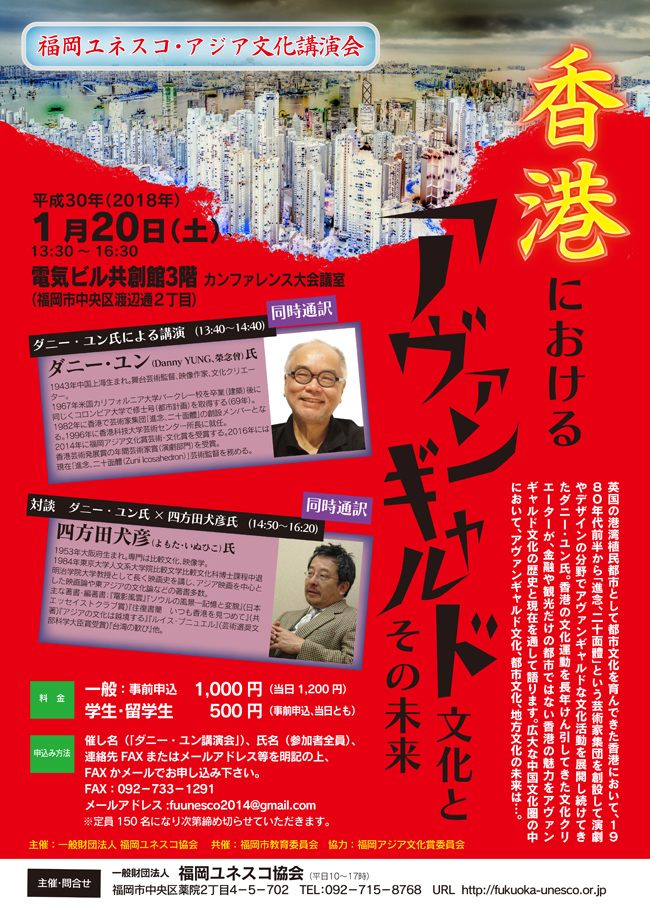 ダニー・ユン氏「香港におけるアヴァンギャルド文化とその未来」(福岡ユネスコ・アジア文化講演会)