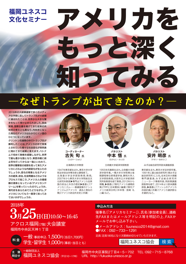 福岡ユネスコ文化セミナー アメリカをもっと深く知ってみる