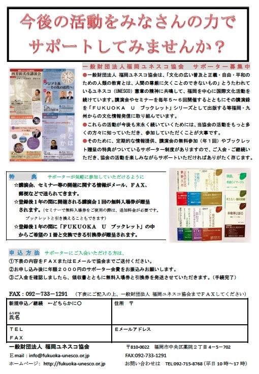 サポーター募集(福岡ユネスコ協会)