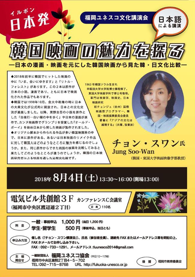 日本(イルボン)発韓国映画の魅力を探る(チョン・スワン氏講演会)