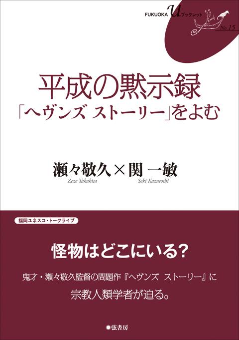 平成の黙示録『ヘブンズ-ストーリー』をよむ