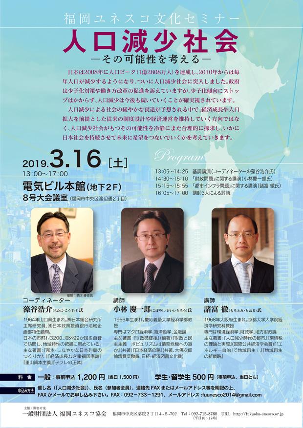 人口減少社会(福岡ユネスコ文化セミナー)