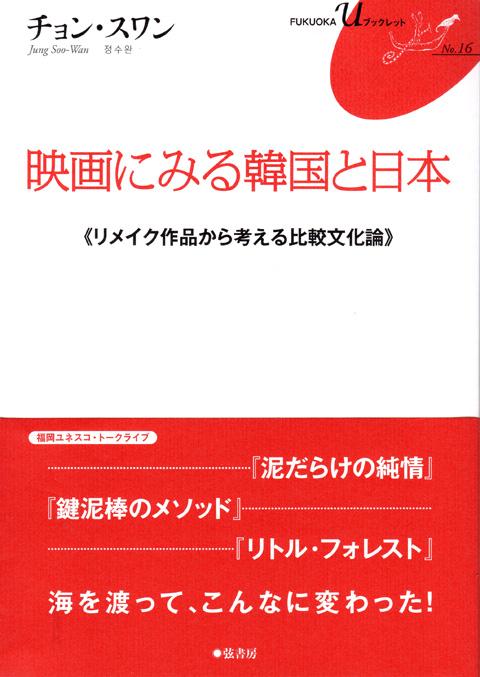 『映画にみる韓国と日本』表紙
