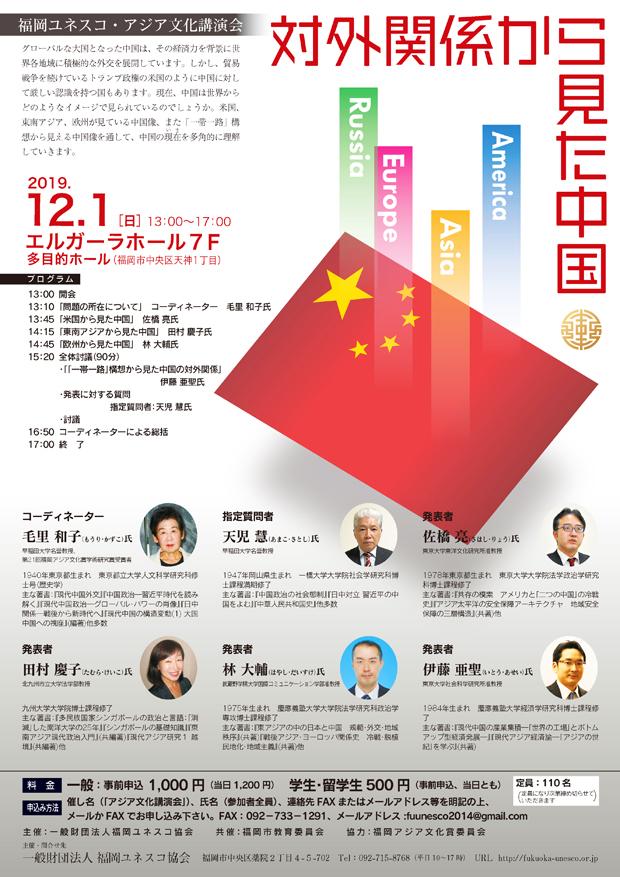対外関係から見た中国(福岡ユネスコ・アジア文化講演会)