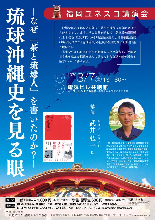 琉球沖縄史を見る眼 なぜ『茶と琉球人』を書いたのか?(武井弘一)