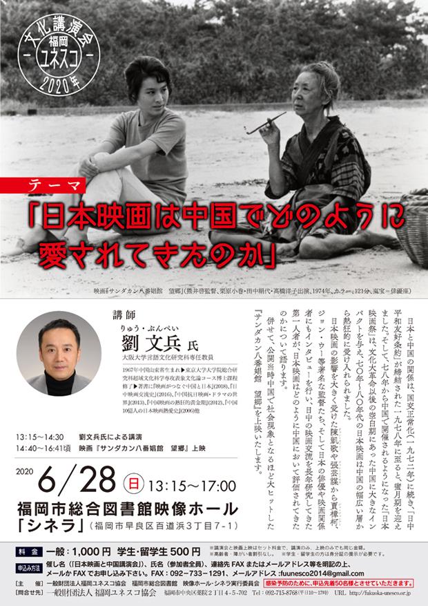 日本映画は中国でどのように愛されてきたのか